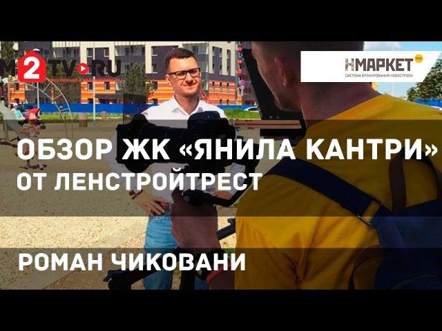 Обзор новостройки ЖК Янила Кантри Санкт Петербург
