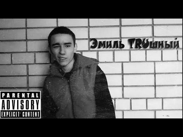 Эмиль TRUшный(Свои)- Тёмно серые дни