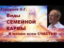 Торсунов О.Г. Виды СЕМЕЙНОЙ КАРМЫ