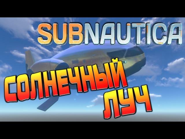 Мечты о спасение разрушены ГИБЕЛЬ СОЛНЕЧНОГО ЛУЧА === Subnautica 46 » Freewka.com - Смотреть онлайн в хорощем качестве