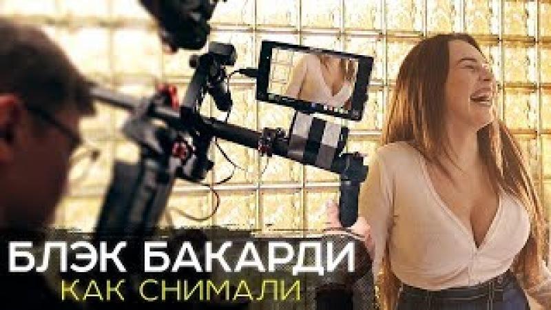 GAZIROVKA Black Як знімався кліп