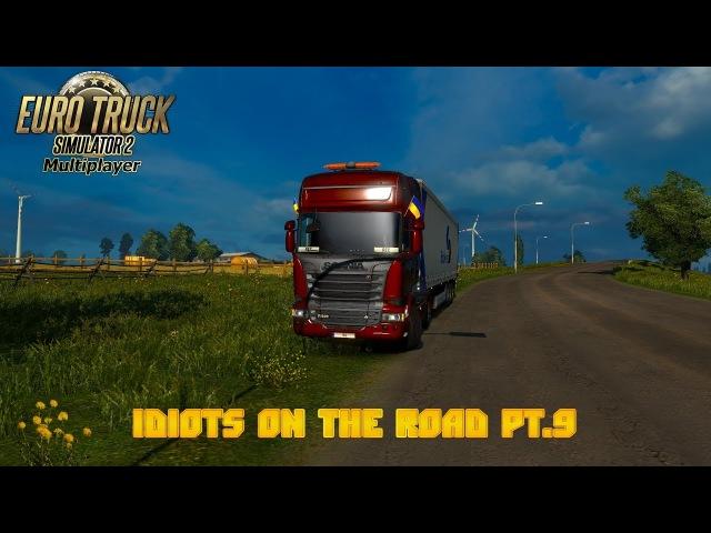 Euro Truck Simulator 2 Multiplayer Идиоты на дороге Часть.9