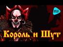 Король и шут - Тень клоуна (Альбом 2008)