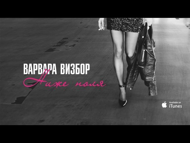 ВАРВАРА ВИЗБОР - Ниже ноля (Премьера клипа, 2017)