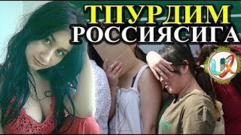 Мусофирлар Тез курсин! Алвидо Россия!