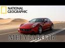 Ferrari FF - Мегазаводы Документальный фильм