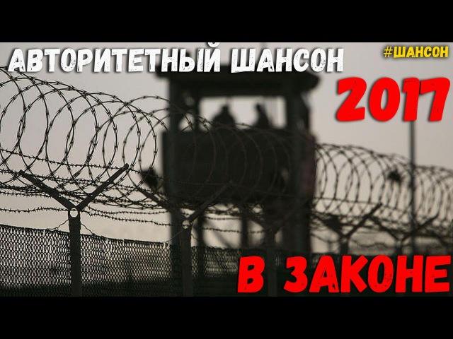 В ЗАКОНЕ. АВТОРИТЕТНЫЙ СБОРНИК 2017