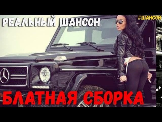 Блатная сборка Лучшие клипы Русского Шансона Лучшая музыка на канале Хорошей Музыки
