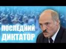 ЛУКАШЕНКО Последний диктатор Европы