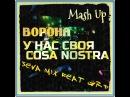 ВОРОНА vs DVBBS Joey Dale ft. Delora Vic Sky - Cosa Nostra ( Seva Mix GRD Mash Up 2018 )
