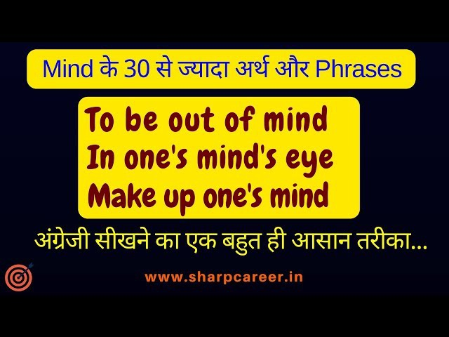 Mind के 30 से ज्यादा अर्थ और Phrases | Learn English Phrases | English Speaking for Beginners