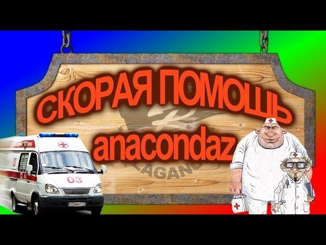 Скорая помощь / Anacondaz