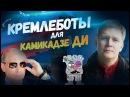 Камикадзе Ди и Анатолий Шарий о Кремлеботах - на чьей стороне правда Мефисто / Defo