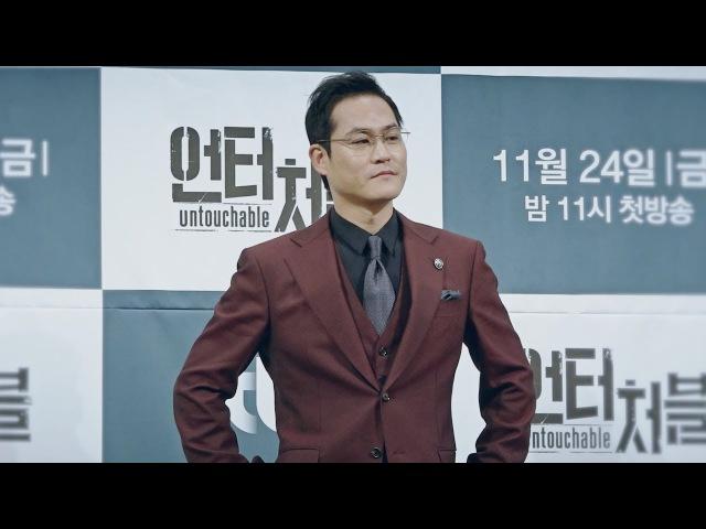 KIM SUNG KYUN 김성균 - 드라마 언터처블 제작발표회 현장
