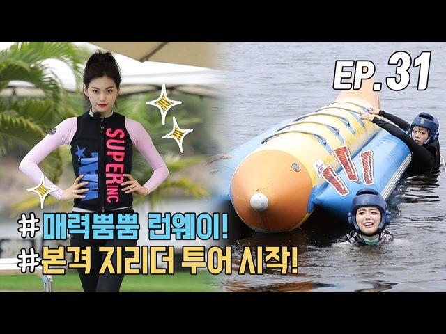 [WekiMeki 위키미키 모해?] EP31 바나나보트는 사랑(?)을 싣고(ENG SUB)