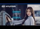'레드벨벳 아이린'의 현대자동차 어드밴티지 프로그램 디지털 full ver