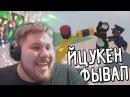 Братишкин в гостях у Банана - Нарезка Стрима