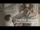 Слепая любовь - Короткометражный фильм о любви Jubilee project