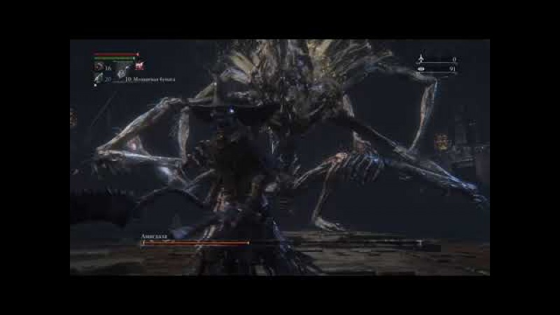 Amygdala from Defiled Chalice (Bloodborne Chalice Dungeons)