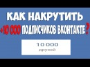 КАК НАКРУТИТЬ 10 000 ПОДПИСЧИКОВ ВКОНТАКТЕ НАКРУТКА ДРУЗЕЙ В ВК СЕКРЕТЫ И БАГИ ВКОНТАКТЕ