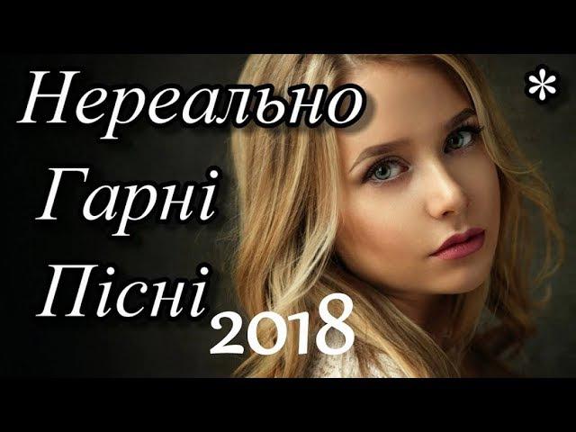 Українські пісні 2018 - Збірка Нереально Гарних Пісень (Українська Музика)