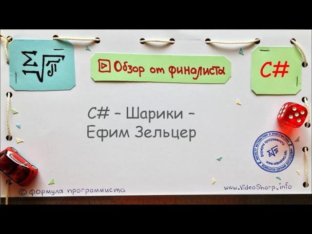 C - Видеообзор - Шарики - Ефим Зельцер