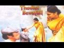 Todi Si Bewafai Superhit Movie Rajesh Khanna, Shabana Azmi, Padmini Kolhapure