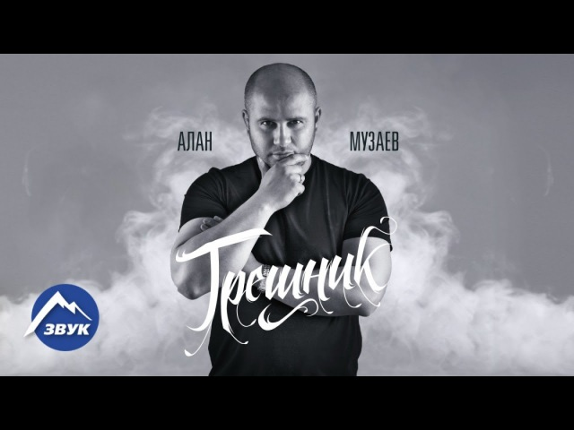 Алан Музаев - Грешник   Премьера песни 2017