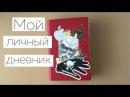 мой личный дневник (☉‿☉✿)