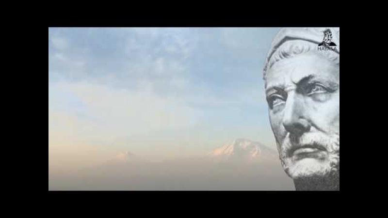 Армянский Карфаген Арташес и Ганнибал