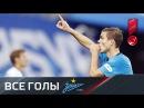«Зенит». Все голы первой части сезона РФПЛ