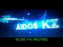 CS 1.6. AIM CFG by Aidos KZ. АИМ КФГ.