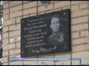 В Домодедове открыли мемориальную доску Герою Советского союза Виктору Талалихину