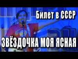 Звёздочка моя ясная (Владимир Семёнов, Ольга Фокина). Николай Кольцов и ВИА Би...