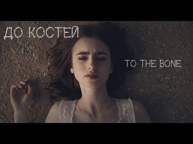 «До костей» / To the Bone 2017