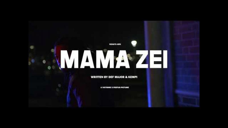 Def Major - Mama Zei (ft. Kempi)