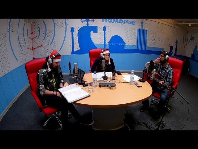 Вечерний Live №7 BomJovi (радио Поморье 22-12-17)