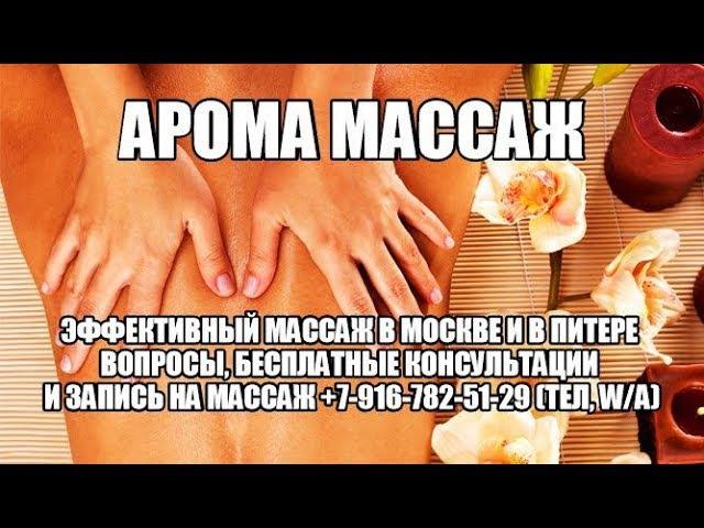 Аромамассаж, аромамасла при массаже. Антицеллюлитный массаж с эфирными маслами Москва, СПб, Питер