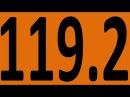 КОНТРОЛЬНАЯ 90 АНГЛИЙСКИЙ ЯЗЫК ДО АВТОМАТИЗМА УРОК 119 2 Уроки английского языка