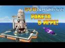 РАКЕТА НЕПТУН УЖЕ В ИГРЕ ЛЕТИМ ДОМОЙ ФИНАЛ ► Subnautica 35
