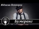 Юджин Пеппероу Бумеранг. Аудиокнига