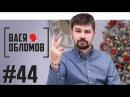 ГОВОРЯЩИЕ ГОЛОВЫ / Вася Обломов о рэпе, гр. Ленинград и Ростове