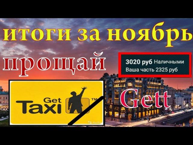 10 Прощай ГЕТТ...Итоги в такси за ноябрь. Рабочая смена с таксовичковым в субботу