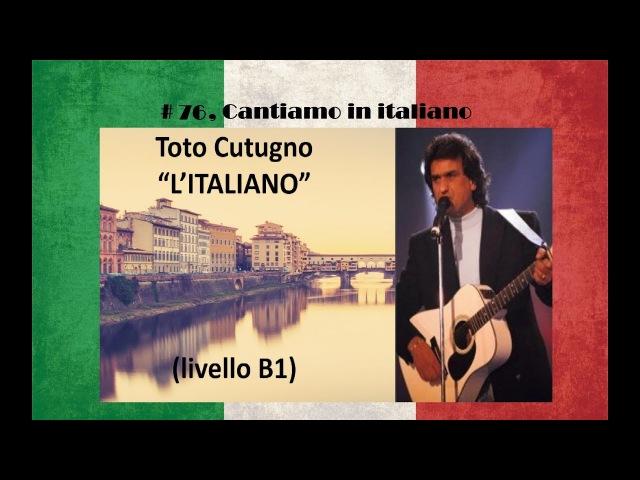 Урок 76, cantiamo in italiano. ''L'italiano'' Toto Cutugno (livello B1)