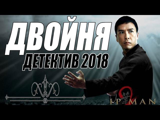 ПРЕМЬЕРА 2018 ВЖАРИЛА ЮТУБЕРОВ ДВОЙНЯ Русские детективы 2018 новинки, фильмы 2018 HD