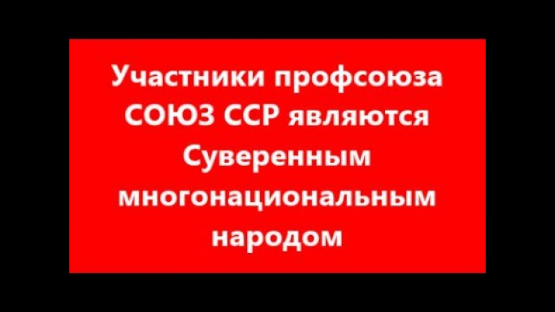 Участники профсоюза СОЮЗ ССР являются Суверенным многонациональным народом