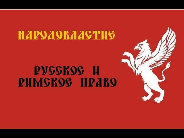 Лекция №3 Александр Сабуров Русское и римское право За народовластие