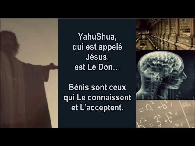 YahuShua, qui est appelé Jésus, est Le Don… Bénis sont ceux qui Le connaissent et L'a
