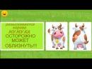 Развивающий мультик,изучаем животных, танцуем вместе с коровой МУ-МУ-КА