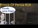 Prince of Persia The Sands of Time №14 Тюрьма и работник месяца Ларри